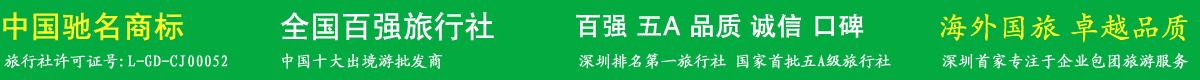 深圳海外国际旅行社,专注于企业包团旅游、拓展培训!