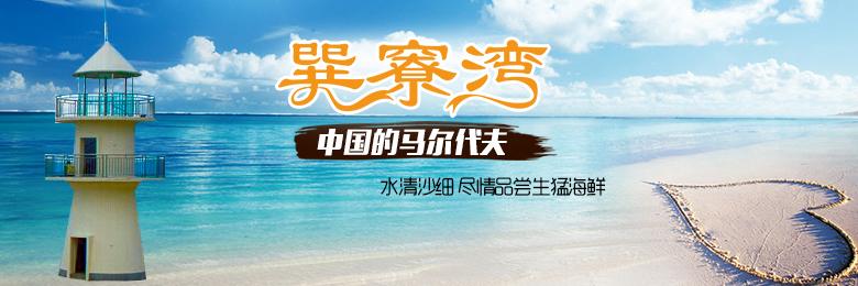 广东省内游|广东旅游线路|广东省内旅游景点|广东省内两日游|深圳周边